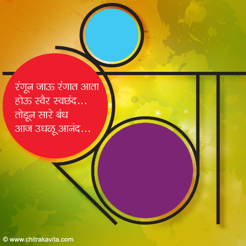 Marathi Holi Greeting Festival-of-Colors | Chitrakavita.com