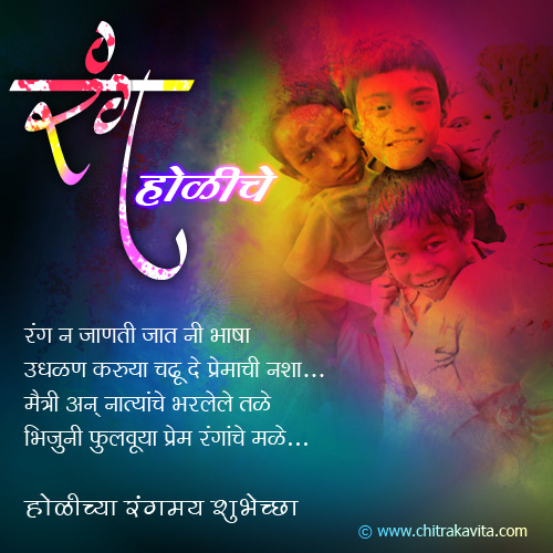 Marathi Holi Greeting Festival-Colours | Chitrakavita.com