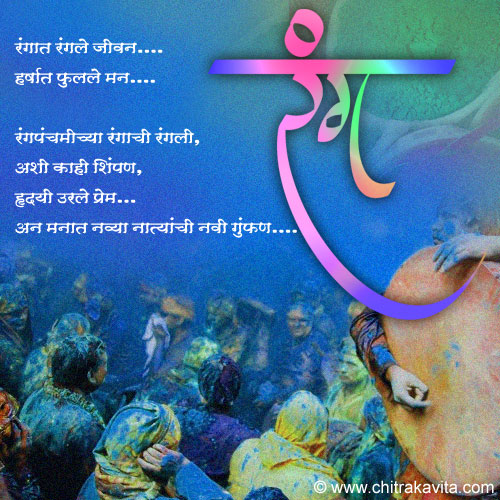 Marathi Holi Greeting Rangat-Rangale-Man | Chitrakavita.com
