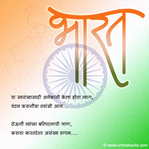 Marathi IndependantDay Greeting Marathi Independant Day Greetings | Chitrakavita.com