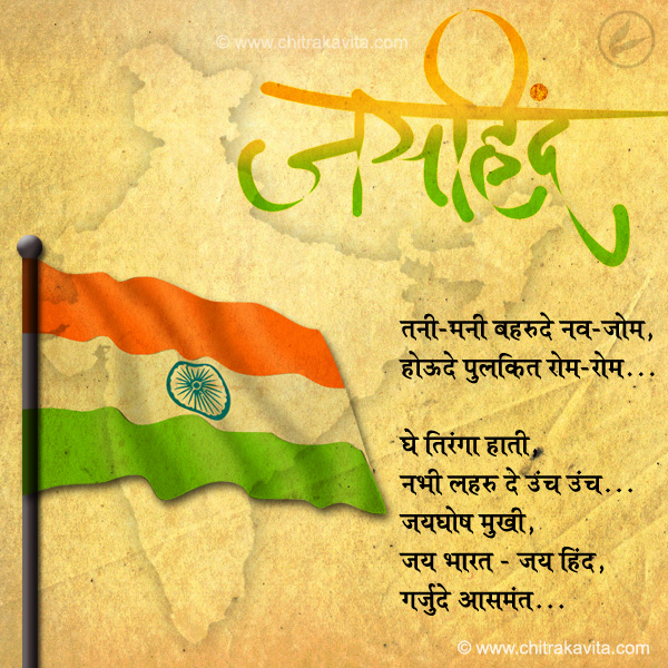 Marathi IndependantDay Greeting Jai-Hind | Chitrakavita.com