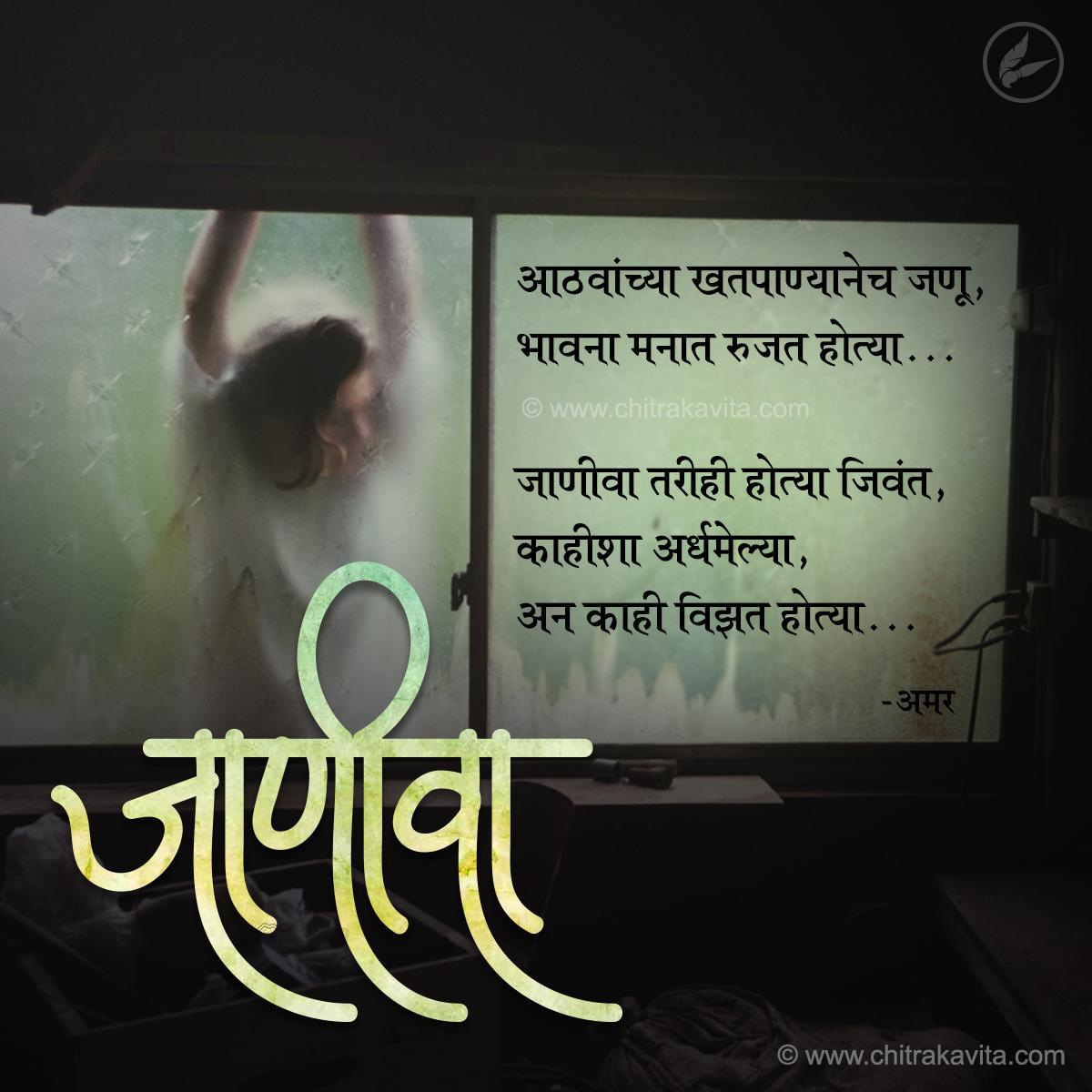 Marathi Love Greeting Janiva | Chitrakavita.com