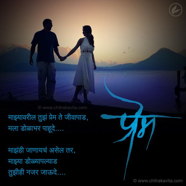 Marathi Love Greeting Jeevapad | Chitrakavita.com