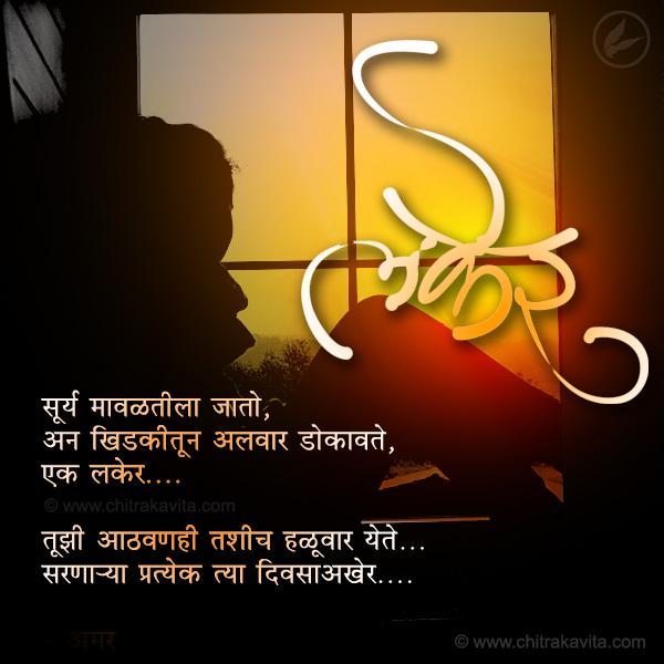 Marathi Memories Greeting Aathvaninchi-Laker | Chitrakavita.com