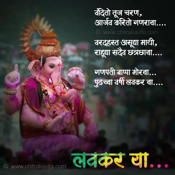 Marathi Ganapati Greeting Lavkar-Ya | Chitrakavita.com