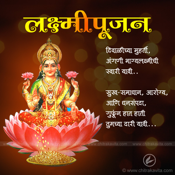 Marathi Diwali Greeting Lakshmipujan | Chitrakavita.com
