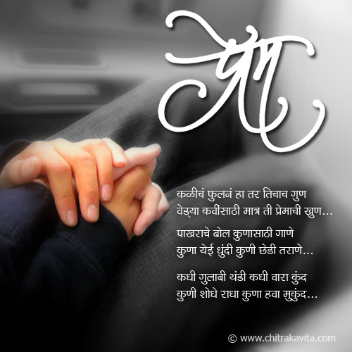 i love you marathi quotes images