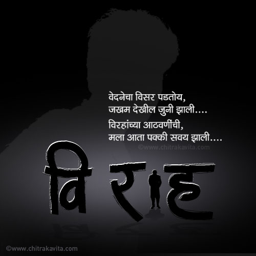 Marathi Sad Greeting Vednecha-Visar | Chitrakavita.com