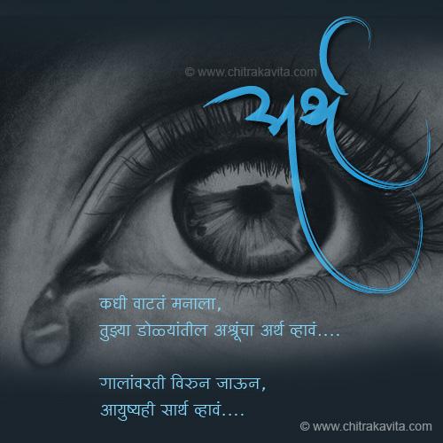 Marathi Love Greeting Arth | Chitrakavita.com