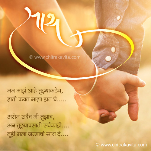 Marathi Love Greeting Saath-De | Chitrakavita.com