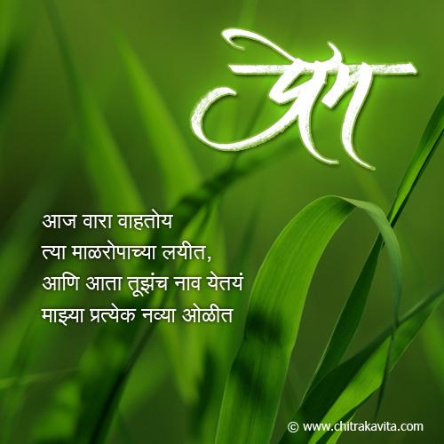 Marathi Love Greeting Prem-Nisargat | Chitrakavita.com