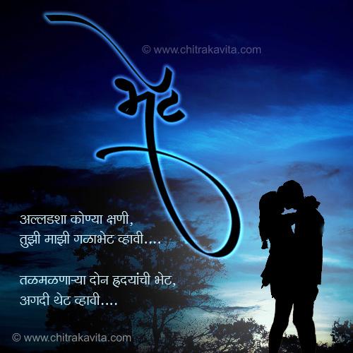 Marathi Love Greeting Bhet | Chitrakavita.com