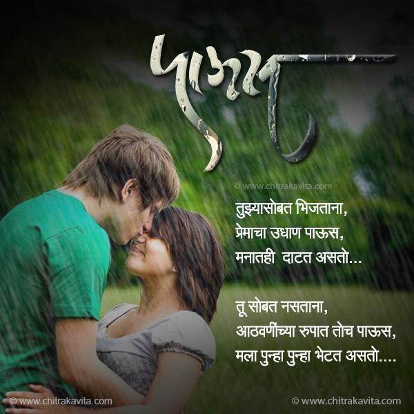 Marathi Rain Greeting tujhya-Premacha-Paus | Chitrakavita.com