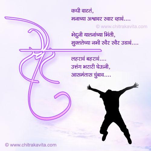 Marathi Inspirational Greeting Bharari | Chitrakavita.com