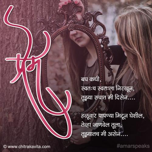 Marathi Love Greeting Tujhyat-me | Chitrakavita.com