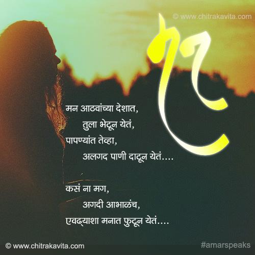 Marathi Memories Greeting Man | Chitrakavita.com