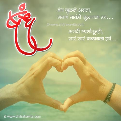 Marathi Love Greeting bandh | Chitrakavita.com