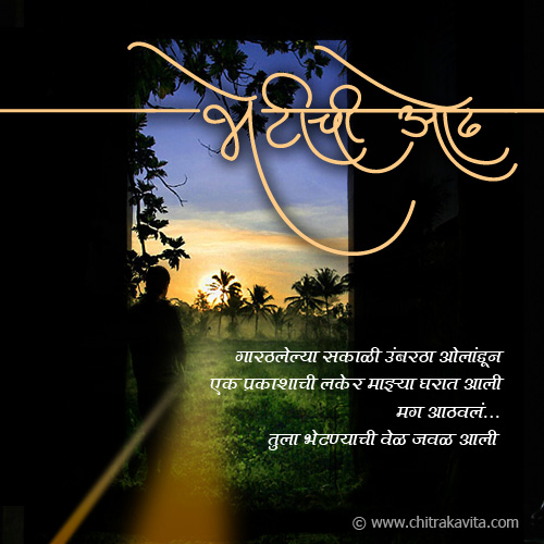 Marathi Love Greeting Bhetichi-Odh | Chitrakavita.com