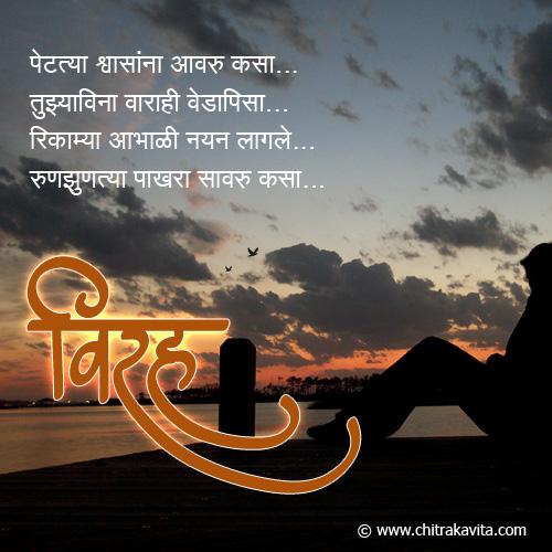 Marathi Sad Greeting Tujhyavin | Chitrakavita.com