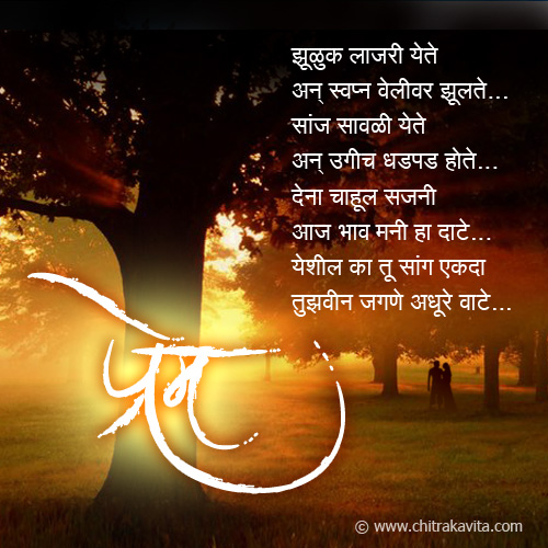 Cute Love Poems For Him In Marathi