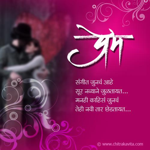 Marathi Love Greeting Manachya-Tara | Chitrakavita.com