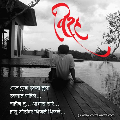 Marathi Sad Greeting Swpnat-Pahile-Tula | Chitrakavita.com