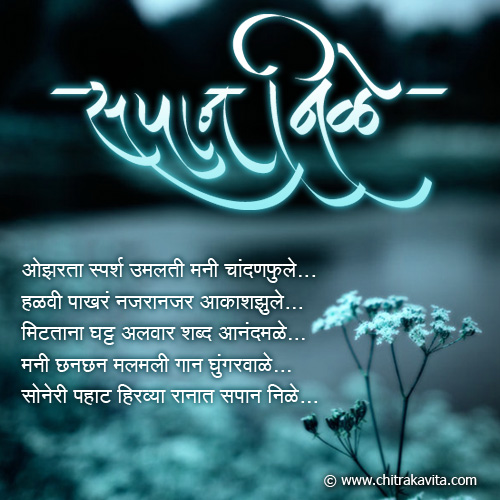 Marathi Love Greeting Blue-Dream | Chitrakavita.com