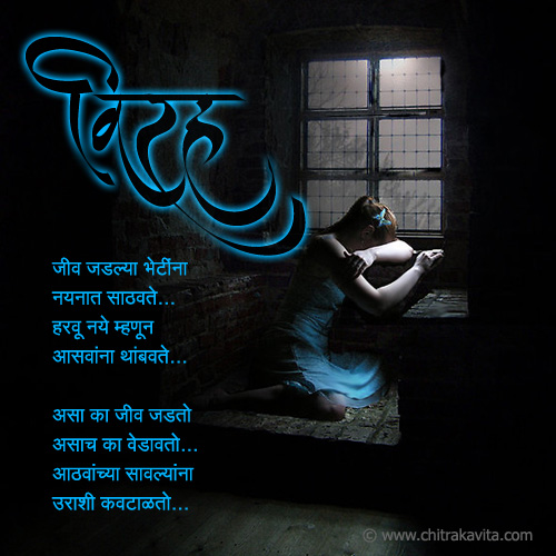 Marathi Sad Greeting Jiv-Jadato | Chitrakavita.com