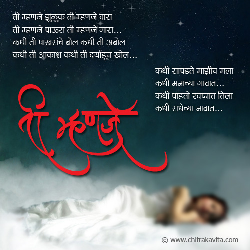 Marathi Love Greeting She Means | Chitrakavita.com