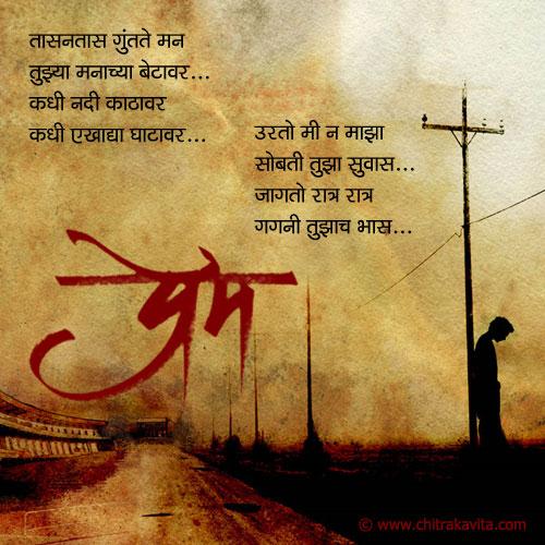 Marathi Memories Greeting Tujha-Bhaas | Chitrakavita.com