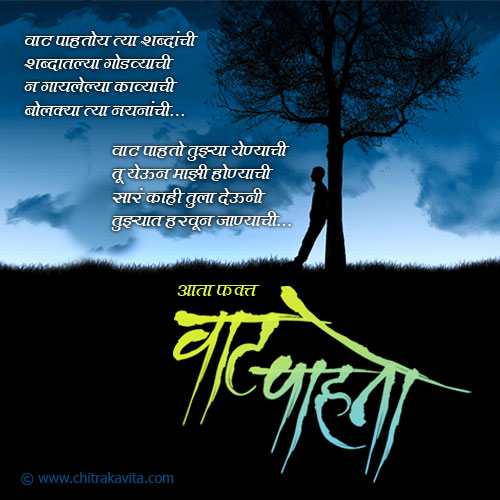 Marathi Memories Greeting Waiting-For-you | Chitrakavita.com