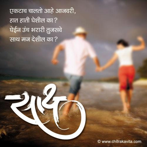 Marathi Love Greeting Saath-Deshil-Ka | Chitrakavita.com