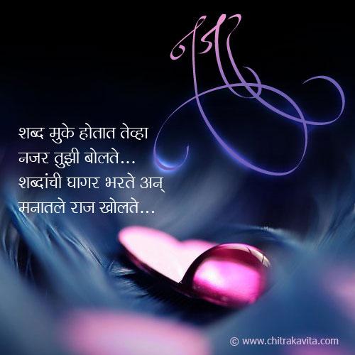Marathi Love Greeting Najar | Chitrakavita.com