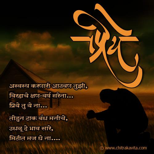 Marathi Sad Greeting Tu-Ye-Na | Chitrakavita.com