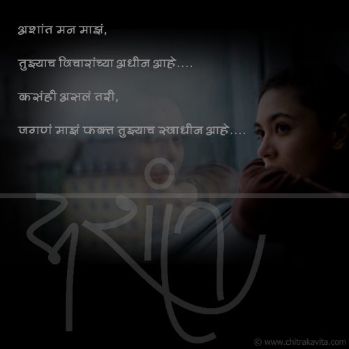 Marathi Memories Greeting Ashant-Man | Chitrakavita.com