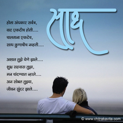 Marathi Love Greeting Saath | Chitrakavita.com