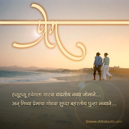 Marathi Love Greeting Premacha-Godva | Chitrakavita.com