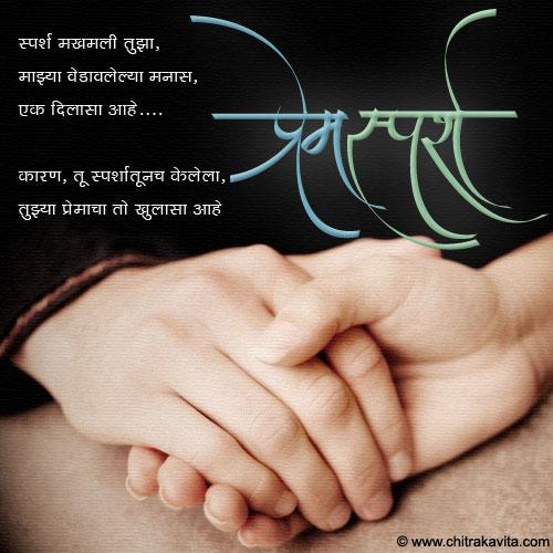 Marathi Love Greeting Prem-Sparsh | Chitrakavita.com