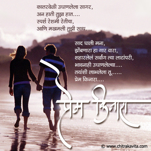 Marathi Love Greeting Prem-Kinara | Chitrakavita.com