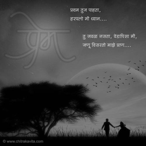 Marathi Memories Greeting Tuj pahta | Chitrakavita.com