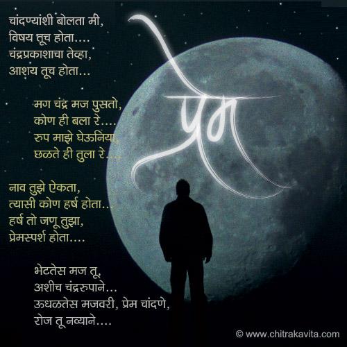 Marathi Love Greeting Chadrarupi-Tu | Chitrakavita.com