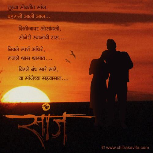 Marathi Memories Greeting Saanj-Sobati | Chitrakavita.com