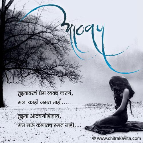 Marathi Memories Greeting Aathvanishivay | Chitrakavita.com