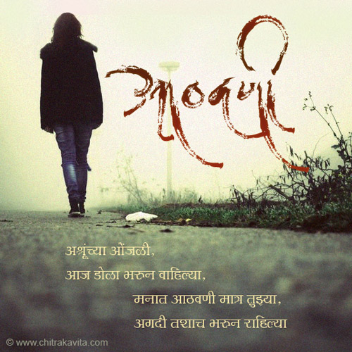 Marathi Memories Greeting Ashrunchya-Onjali | Chitrakavita.com