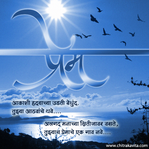 pics photos related images for marathi love greetings poems
