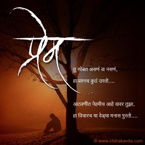 Marathi Love Greeting Aathvanit-Vavar-Tujha | Chitrakavita.com