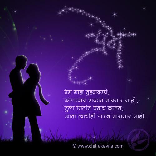 Marathi Love Greeting Prem-Tujhyavarach | Chitrakavita.com