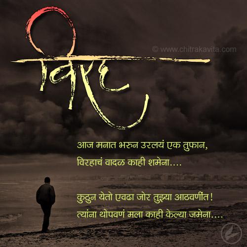 Marathi Sad Greeting Virahach-Vadal | Chitrakavita.com