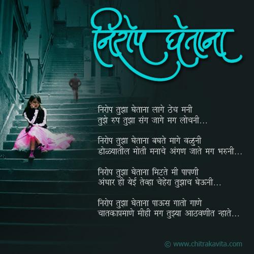 Marathi Love Greeting Nirop-Ghetana | Chitrakavita.com