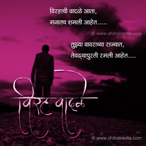Marathi Sad Greeting Virahachi-Vadale | Chitrakavita.com